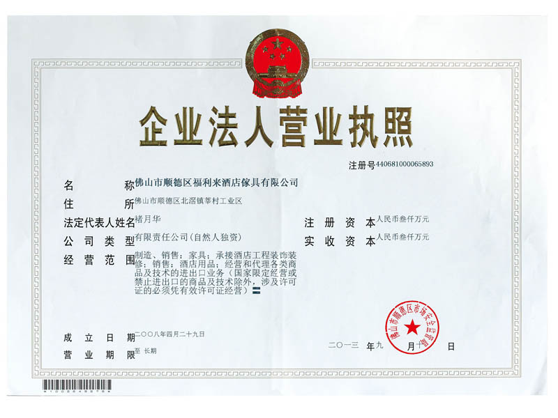 Corporate legal person business license